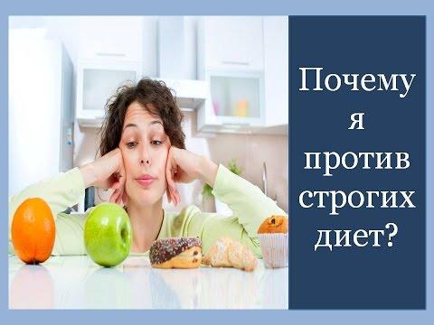 Почему я против строгих диет? Рекомендации др.Ульвия Голденбрук #диабет #варикоз #диетадляпохудания