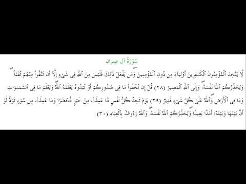 SURAH AL-E-IMRAN #AYAT 28-30: 19th December 2018