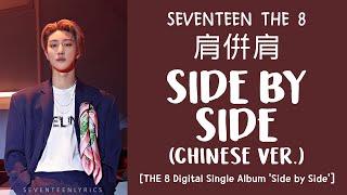 [LYRICS/가사] SEVENTEEN (세븐틴) THE 8 - 肩并肩 (Side By Side) [Chinese ver.] [The 8 Digital Single Album]
