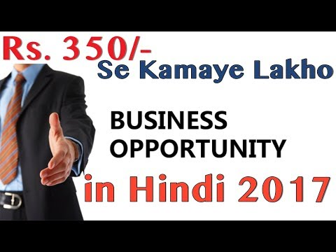 Small BUSINESS Opportunity India 2017 Low Investment in Hindi, Business Ideas