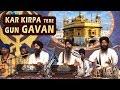 Kar Kirpa Tere Gun Gavan | Bhai Satinderbir Singh Hajuri Ragi Darbar Sahib | Sikh Tv