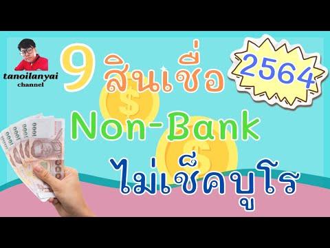 9 สินเชื่อ Non-Bank ปี 2564 กู้ง่าย ไม่เช็คเครดิตบูโร / tanoilanyai