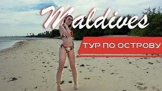МАЛЬДИВЫ ИНДИЙСКИЙ ОКЕАН 4К Инструкция по отдыху в раю MALDIVES INIDAN OCEAN 4K Vlog part 3