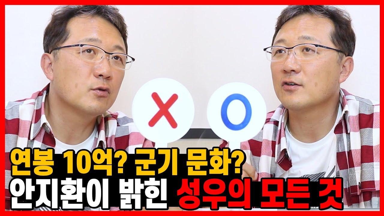 연봉10억?, 국민성우 안지환이 밝힌 성우의 모든 것.