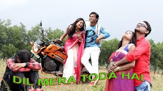 DIL MERA TODA HAI // दिल मेरा तोड़ा है // HD nagpuri song // Shankar Baraik