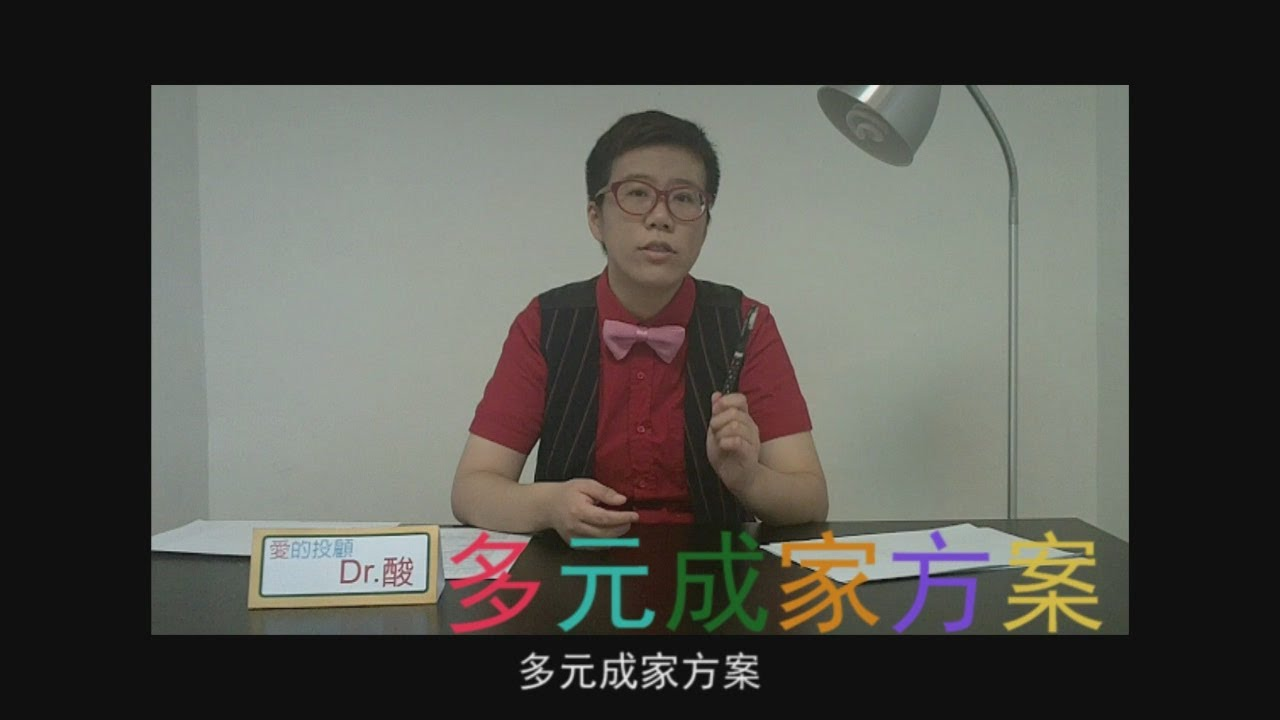 《多元成家方案》是什麼?(『愛的投顧』 Dr.酸 ) - YouTube