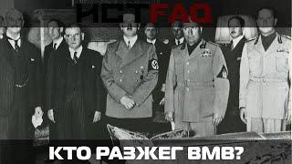 ИстFaq. Кто разжег Вторую мировую войну?