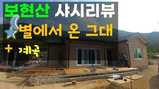 (유튜브창)/보현산 천…