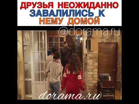 Друзья неожиданно завалились к нему домой жить Дорама «Потому что это моя первая любовь»