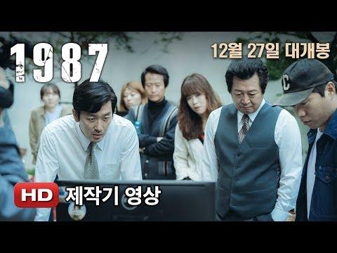 '1987' 제작기영상