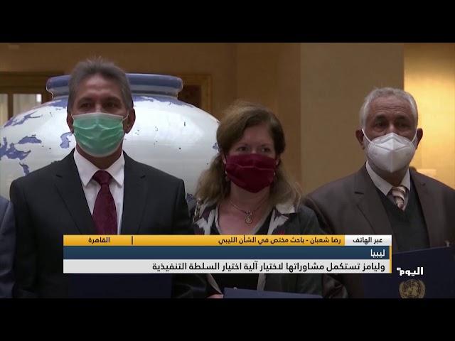 رضا شعبان: ستيفاني وليامز تسعى لاستكمال آلية اختيار السلطة التنفيذية في ليبيا