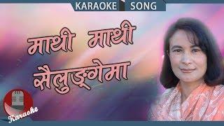 Mathi Mathi Sailungema - Kunti Moktan || Nepali Karaoke Song | Music Nepal