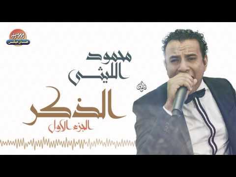 محمود الليثي - اغنية المولد الجديدة الجزء الاول || جديد و حصري على هاي ميكس 2017