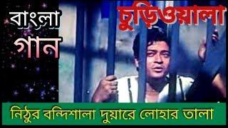 নিঠুর বন্দিশালা দুয়ারে লোহার তালা-bangla song