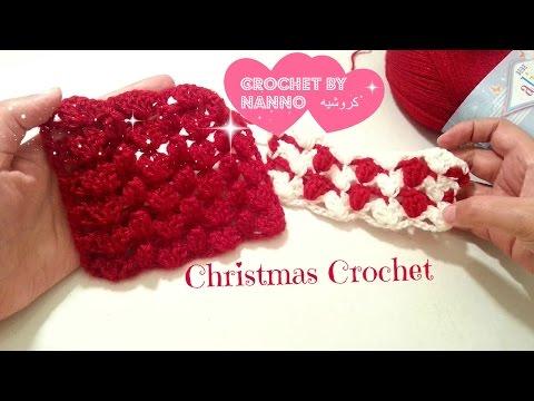 سلسلة فيديوهات غرز كروشيه جديدة بالباترون الغرزة رقم #4⛄How to Crochet Stitches for Christmas Easy