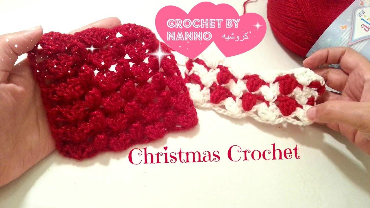 4397c92fb  غرز كروشية جديدة بالباترون غرزة رقم #4⛄ قناة #كروشي_مع_ناننو Crochet  Stitch for Christmas - YouTube