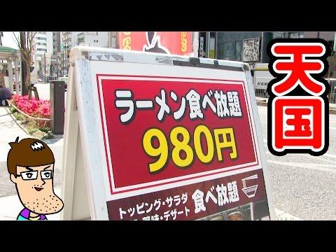 【最強】980円でラーメン食べ放題が天国すぎた! All You Can Eat Ramen