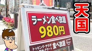 【最強】980円でラーメン食べ放題が天国すぎた!