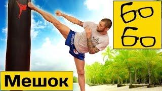 Работа ногами на мешке с Андреем Басыниным — самостоятельная тренировка ударов ногами (тайский бокс)(Подписка на канал