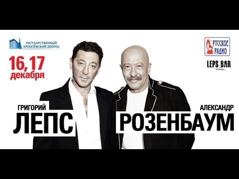 Григорий Лепс и Александр Розенбаум - Гоп-стоп