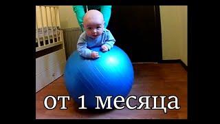 Упражнение на фитболе для грудничков от 1 месяца(В доме, где появился малыш, мяч фитбол пригодится и для здоровья, и для развлечений. Подросшие дети очень..., 2016-06-04T17:43:18.000Z)