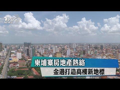 柬埔寨房地產熱絡 金邊打造高樓新地標