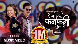 Fan Fani Ghumeko - Tika Bomjan Ft. Paul Shah & Alisha Rai   Nepali Selo Song 2076/2020
