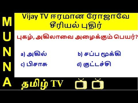 Vijay TV Eeramana Rojave Serial Quiz : ஈரமான ரோஜாவே சீரியல் புதிர்
