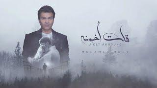 Mohamed Mohie - Olt Akhono | Lyrics Video 2020 | محمد محي - قلت اخونه