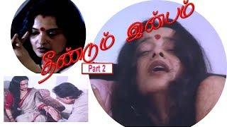 Tamil Movie Theendum Inbam   தீண்டும் இன்பம் Scene 2 #tamilcinema