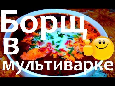 Борщ в мультиварке украинский