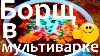 Украинский Борщ в Мультиварке Просто, Вкусно и Недорого.(Вкус как с печи. Если вы хотите зарабатывать на своих видео предлагаем вам подключиться к нашей медиасети..., 2015-02-09T19:10:22.000Z)