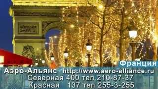 Смотреть видео туры во францию