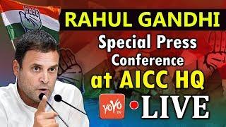 LIVE : Rahul Gandhi Special Press Conference at AICC HQ Delhi | Congress LIVE | YOYO TV LIVE