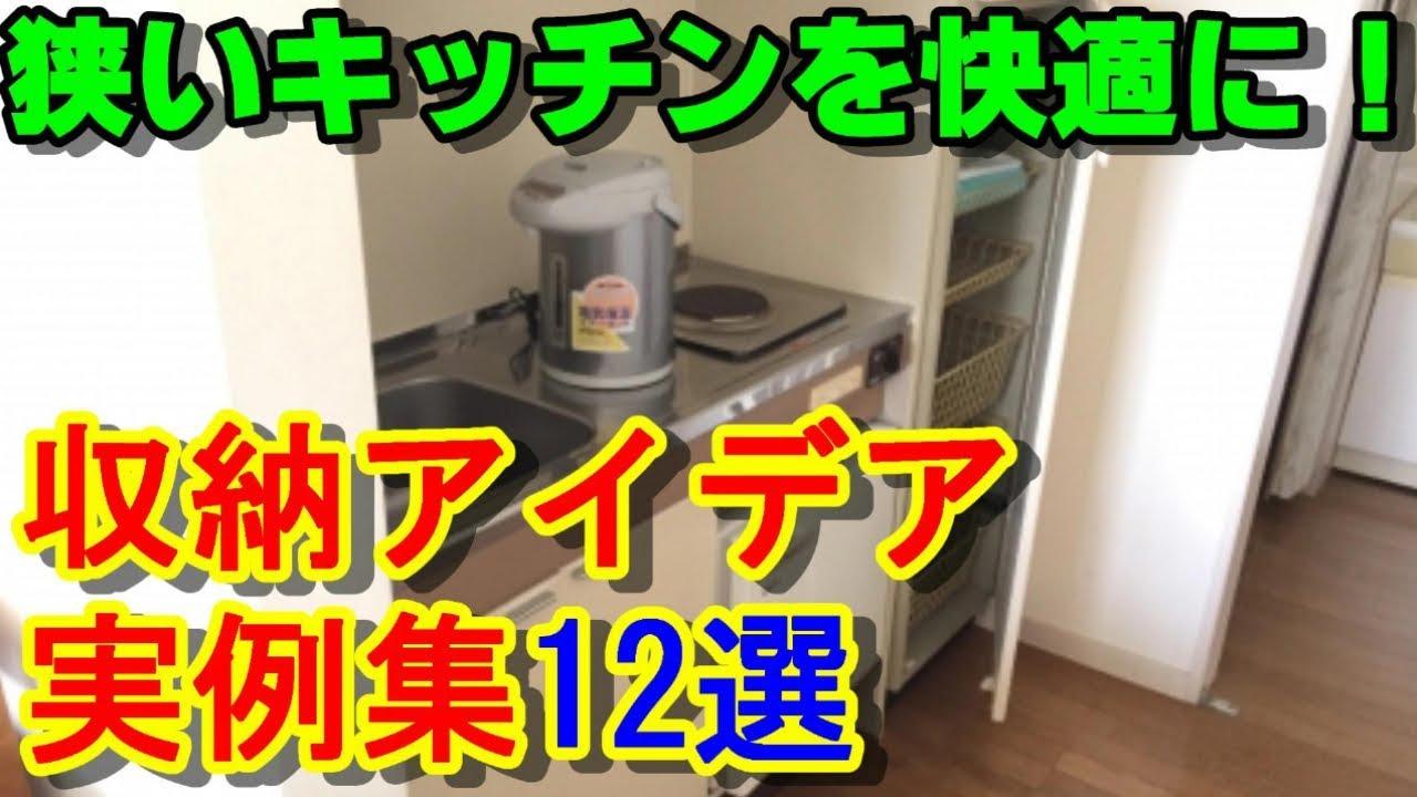 便利グッズを駆使して狹いキッチンを快適に!収納アイデア実例集12選 - YouTube