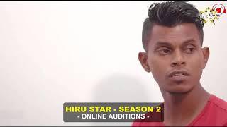 Pradeep Janaka Kariyawasam Hiru Star Season 02 Online Auditions.mp3
