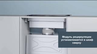 видео Подбор лучших вытяжек, встраиваемые в шкаф Kronasteel, ELIKOR , Siemens