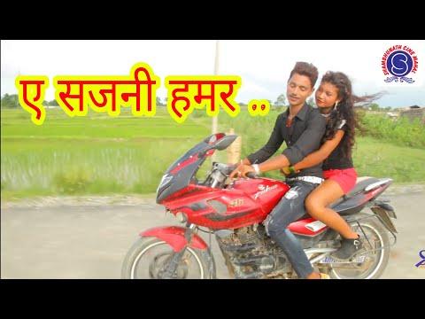 ए सजनी हमर || A Sajni Hamar || Maithili Love Song 2018 || Chandrakishor Chaudhary