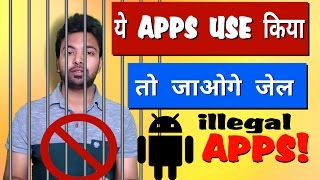 Apps Which Can Land You In Jail Top 5 Apps don