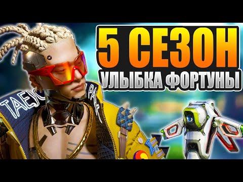 🔴Батутный воин в деле - 5 сезон Apex Legends