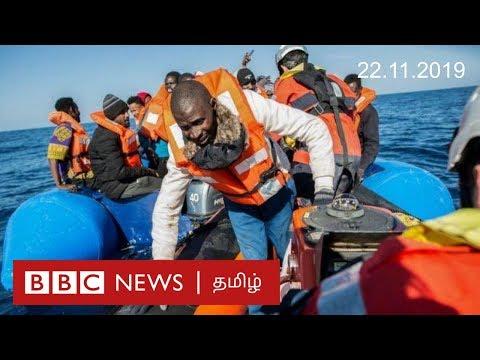 பிபிசி தமிழ் தொலைக்காட்சி செய்தியறிக்கை | BBC Tamil TV News 22/11/2019