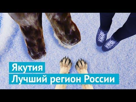 Якутия: лучший регион России ❤️