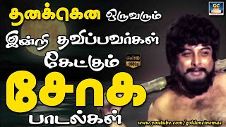 TMS SAD Songs | P.Suseela Hit Songs