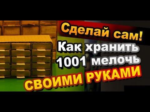 1001 мелочь кассетница из спичечных коробков
