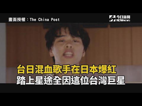 台日混血歌手在日本爆紅 踏上星途全因這位台灣巨星