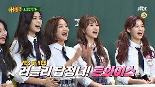 Knowing Bros Episode 152 Preview