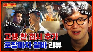 Jay Park Joins Jang Sung Kyu As The 'Slave' Chef For A Tent Bar | Workman ep.62