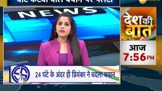 Lok Sabha election 2019: Priyanka Gandhi takes U-turn over her Yesterday