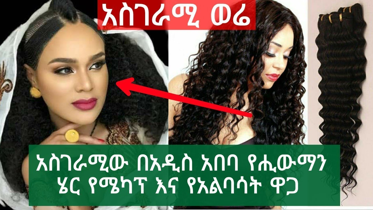 The amazing price of human hair and make ups in Addis Ababa