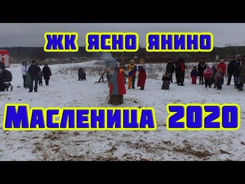 Масленица 2020 ЖК Ясно Янино